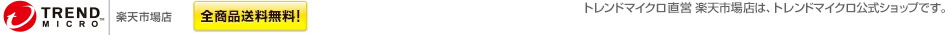 トレンドマイクロ直営 楽天市場店:トレンドマイクロ直営 楽天市場店はトレンドマイクロ公式ショップです。