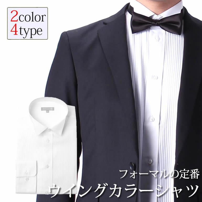 ウイングカラーシャツ 【選べる 黒 と 白】 モーニング ドレスシャツ カフス ピンタック 長袖 ワイシャツ