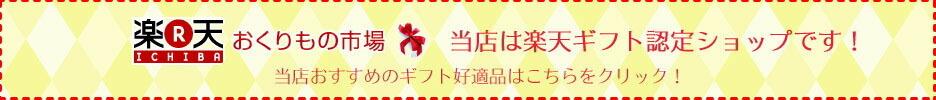 【楽●天】ギフト認定ショップです!