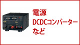 電源・DCDCコンバーターなど