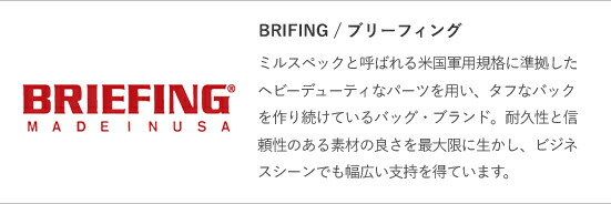 BRIEFING ブリーフィング