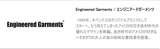 ENGINEERED GARMENTS 通販