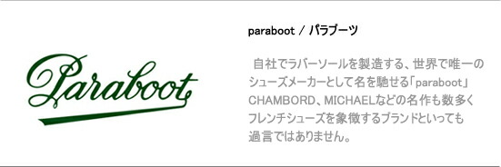 paraboot パラブーツ 通販