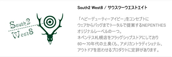 South2 West8 サウスツーウエストエイト
