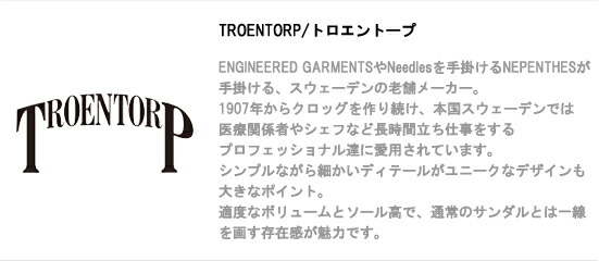 TROENTORP トロエントープ