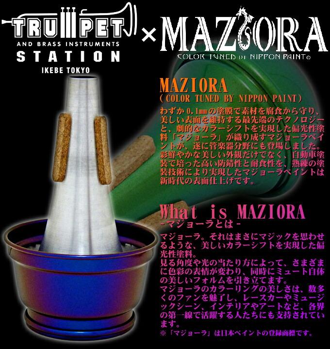TRUMPET STATION × MAZIORA オリジナルミュート