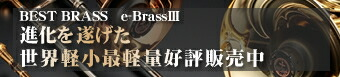 BEST BRSS E-BRASS