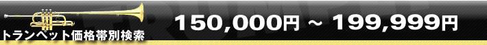 トランペット価格帯別検索150000〜199999円
