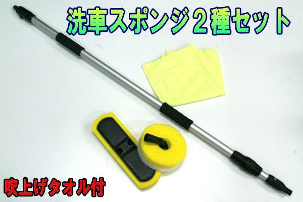 洗車スポンジブラシ&スポンジ(丸型)セット