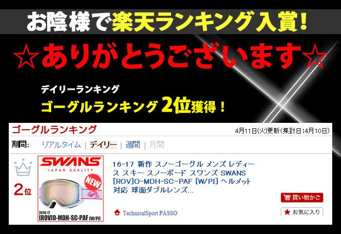 s-05-679-rank.jpg