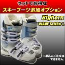 Ski boots set option ski boots Bighorn Bighorn WAVE SEVEN-L White x blue 23 / 24 / 25