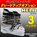 3 buckles! Ski boots for the real youth boots ♪ HELD SEVEN ★ 21-25cm youths