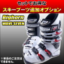 For ski boots set option Bighorn skiboots Bighorn WAVE SEVEN silver x black 24 / 25 / 26 / 27 / 28