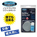For ski snowboarding! ZARDOS( ザードス )NOTwax knot wax refill kit PZW002