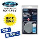 For ski snowboarding! ZARDOS( ザードス )NOTwax knot wax refill kit PZW002