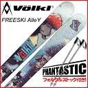 Three points of フォルクルカービングスキー ★ Volkl AlleY 〈 Alley 〉◆ MARKER 10.0EPS[ ski sets]