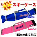 Up skirt NEW Jr &MID case 150 cm ◆ RioDell blue RioDell pink-Junior & mid sky case fs3gm