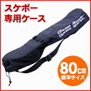 Skateboarding storing bag with the case ◆ 80cm stock size body seat belt for exclusive use of the skateboard