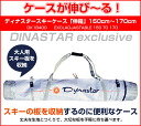 """150 DINASTAR exclusive D NASTAR ski case """"expansion and contraction"""" 150cm - 170cm DK1B400 EXCLADJASTABLE TO 170"""