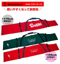 Volkl ski case green 155cm, red 170cm ☆ fs3gm