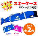 Needs ski case JR mid sky for up to support NEEZ NE14001 blue / pink 150 cm