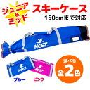 요구 스키 가방 JR 미드 스키에도 대응 NEEZ NE14001 블루/핑크 150cm까지 대응