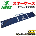 Needs ski case to ski up to 170 cm for NEEZ NE14002 black