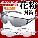 Pollen measures protection against dust measures ◇ Assist Glass[ assist glass] YK-9N LSM/LSM ◆ SWANS[ swans] sunglasses◆