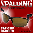 Sunglasses to attach to a hat! Comfort ♪ simple cap glass ◇ SPALDING SPS-5084 ◇ shiny black / Brown where there is the flip up