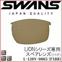 SWANS LION series polarized light spare lens L-LION-0065 Foxy Brown ◆ swans fs3gm