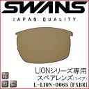 SWANS LION series polarized light spare lens L-LION-0065 Foxy Brown ◆ swans fs3gm