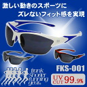 Three colors of smoke lenses that 99.9% of Frank Shorter sunglasses ultraviolet rays cut FKS-001 frames are available