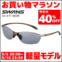 Swans sports sunglasses SWANS sunglasses AIrless-Leaf SA-611 MEBR men women popular