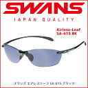 Swan sports sunglasses SWANS sunglasses AIrless-Leaf SA-615 BK men women popular
