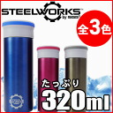 It is ♪ fs3gm for STEEL WORKS steel works thermomug S-90173 ◇ thermo mug ◆ commuting, attending school