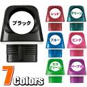 SIGG traveller Cap 7 colors fs3gm