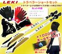 LEKI 1300191 트러블러 쇼트 58~110 cm♪워킹 폴◆있으면 편리한 글로브 첨부!유익한 케이스 세트의 추가 특전 있어! fs3gm