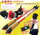 워커의 후속 모델 ☆ LEKI 1300192 토끼 XS ♪ 워킹 폴 ◆ 필요한 글러브 첨부! 유익한 사례 집합의 추가 보너스 있어! fs3gm