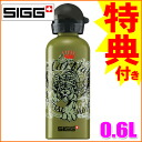 SIGG active design Tiger King 0.6L