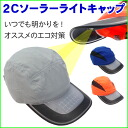 Hat with 2C solar light cap ◆ Deep Blue vivid orange Ashe gray ◇ LED light