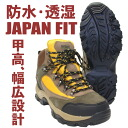 일본에 맞는 등산화를 4E 와이드 대응! GROWHILL 트레킹 슈즈 GTS270 ◇ 미드 컷 ◆ 글로우 힐 10P12Sep14