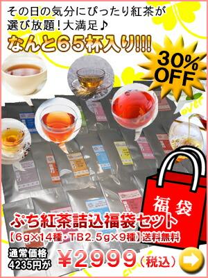 ぷち紅茶詰込福袋セット