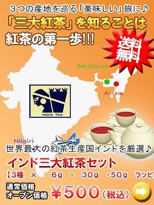 インド三大紅茶セット