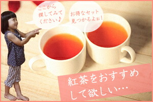 紅茶お買い得おすすめページへ