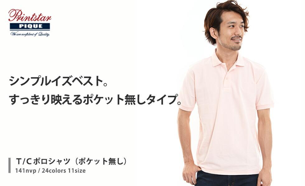 PrintstarT/Cポロシャツ(ポケ無)