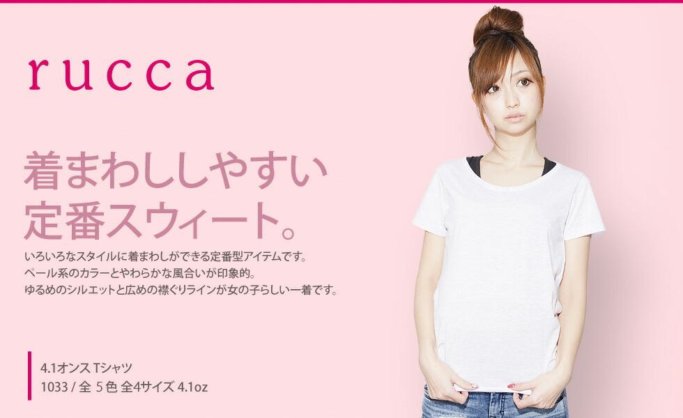 rucca(ルッカ)4.1オンスTシャツ