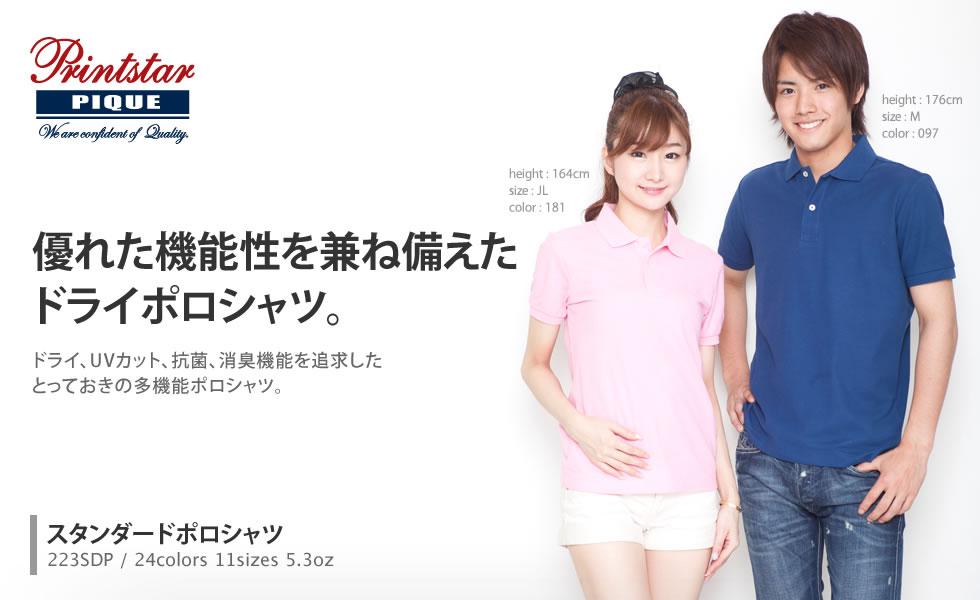Printstarポロシャツ(ポケ無)