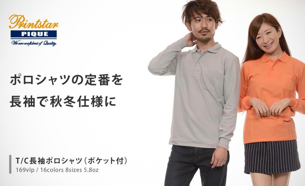 PrintstarT/C長袖ポロシャツ(ポケ有)