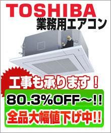 東芝業務用エアコン