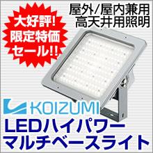 LEDハイパワーマルチベースライト